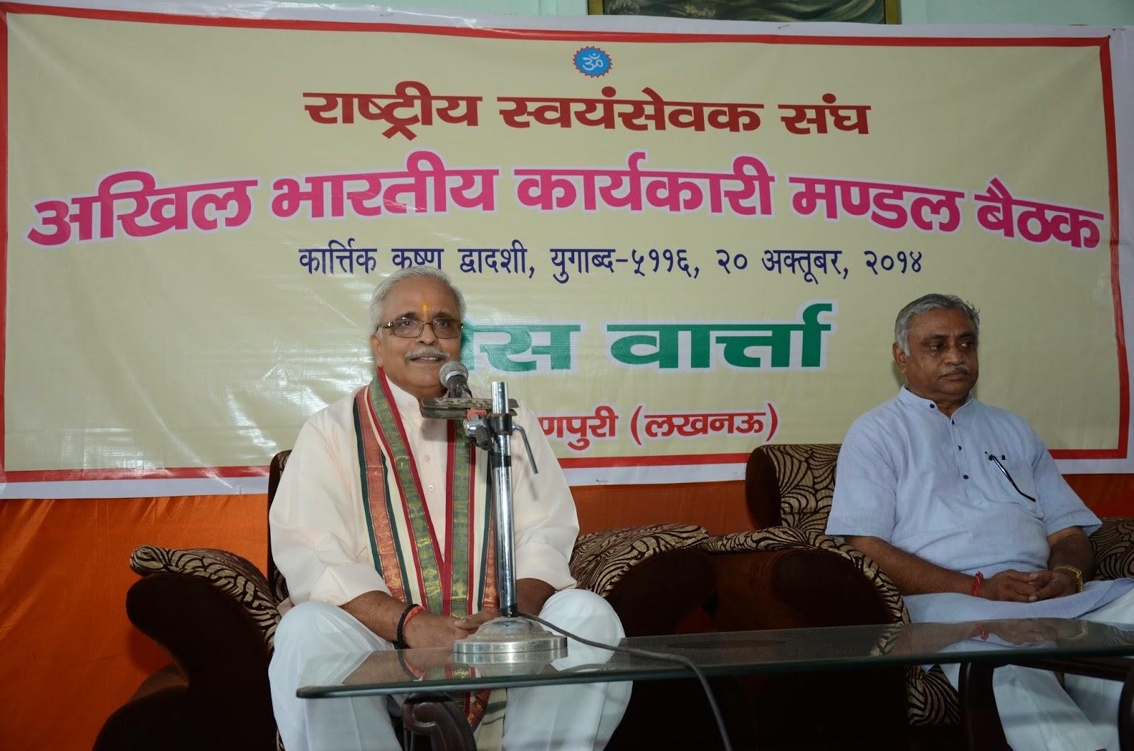 RSS Sarkarwah Shri Sureshji Joshi with Akhil Bharteeya Prachar Pramukh Manmohan Vaidhya(1)