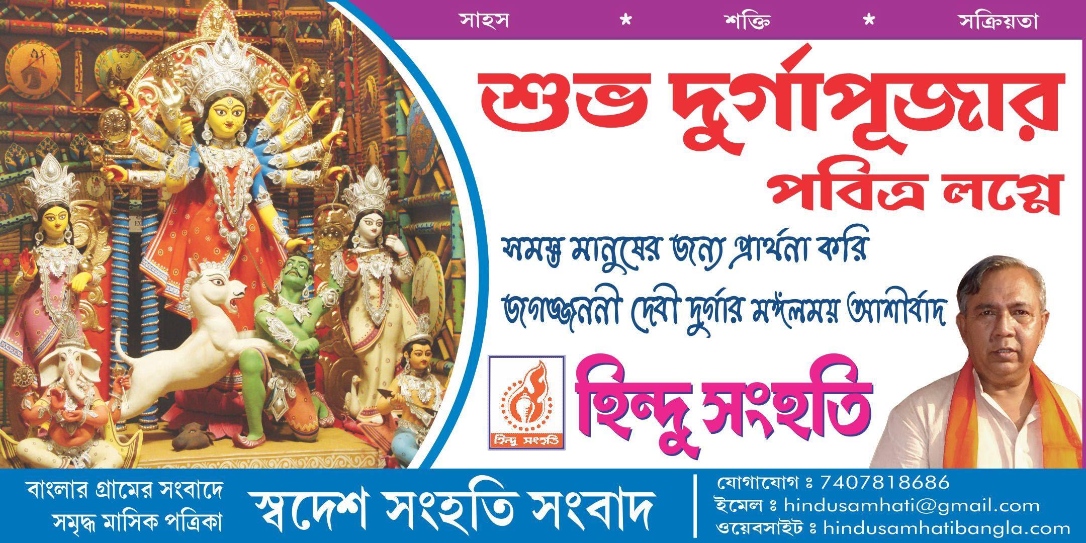 Durga puja greetings and inspiring updates from west bengal may maa durga bless all on maha saptami m4hsunfo