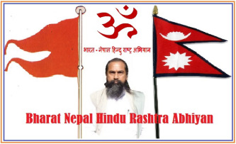 bharat-nepal-hindu-rashtra-abhiyan