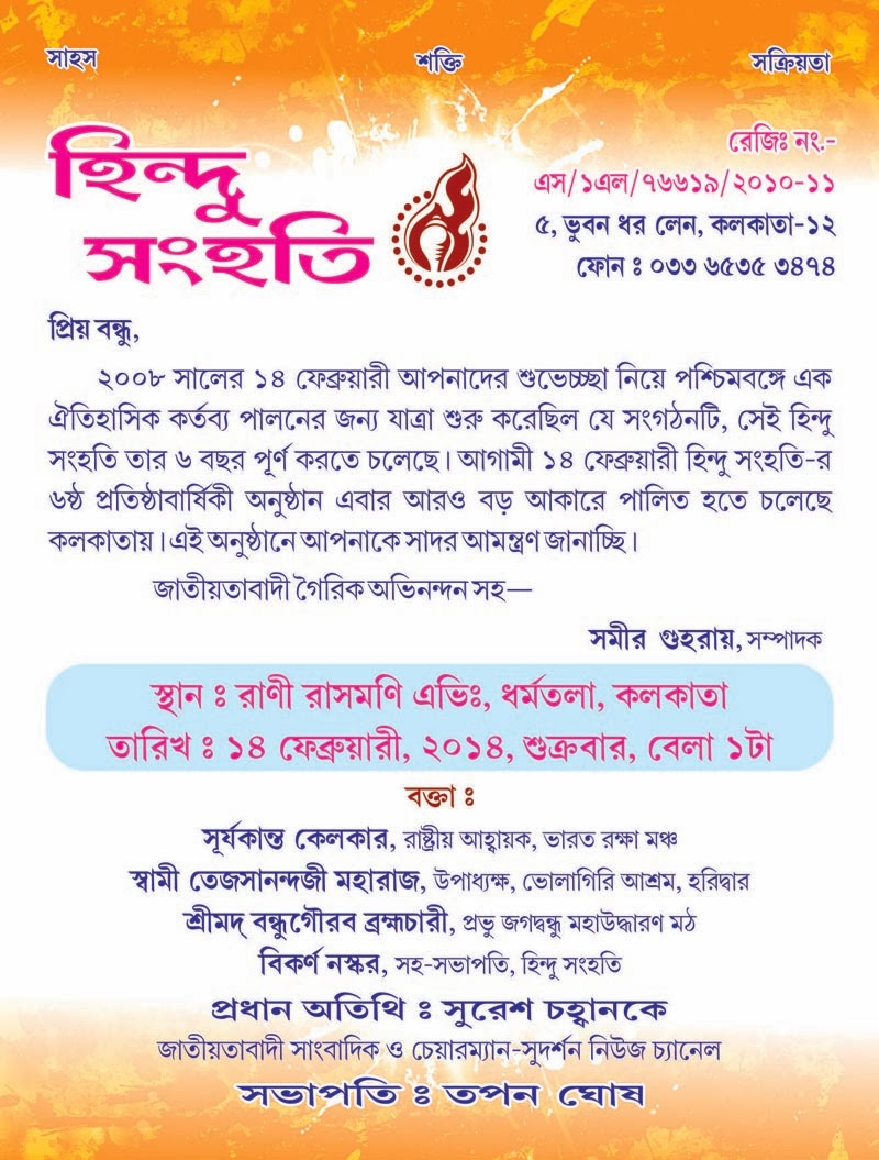 Bengali birthday card premium invitation template design by 2 bengali invitation card design infoinvitation stopboris Images